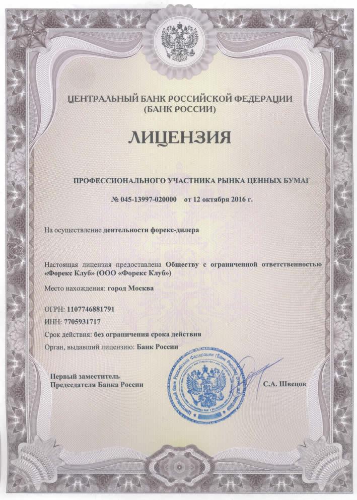 лицензия брокера рынка Форекс